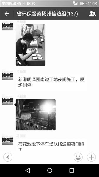扬州设立督察信访组微信工作群